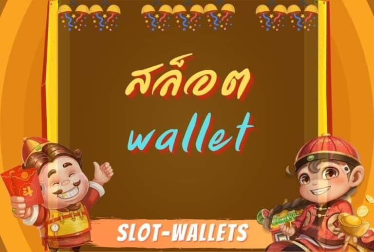 สล็อต wallet