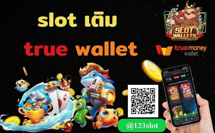 slot วอเลท สล็อตทุกค่าย เติม True Wallet ไม่มีขั้นต่ำ