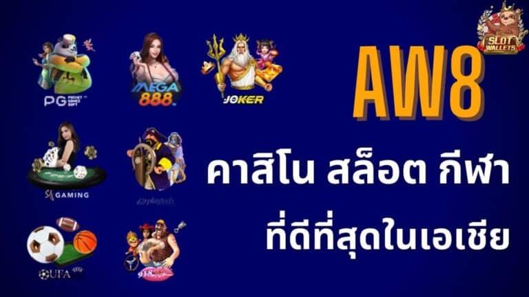 AW8 Casino เว็บตรง ไม่ผ่านเอเย่นต์