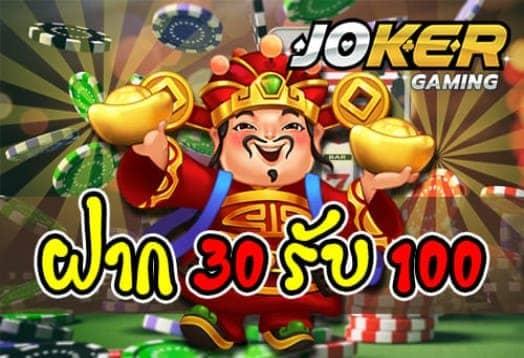 joker ฝาก30รับ100 เกมสล็อตยอดนิยม