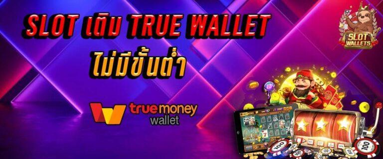 สล็อต วอเลท slot ฝาก true wallet