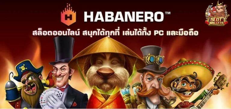 รีวิวเกม Habanero เกมสล็อตแตกบ่อย