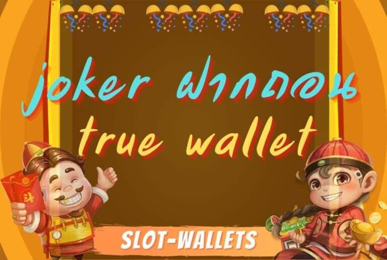 joker ฝากถอน true wallet