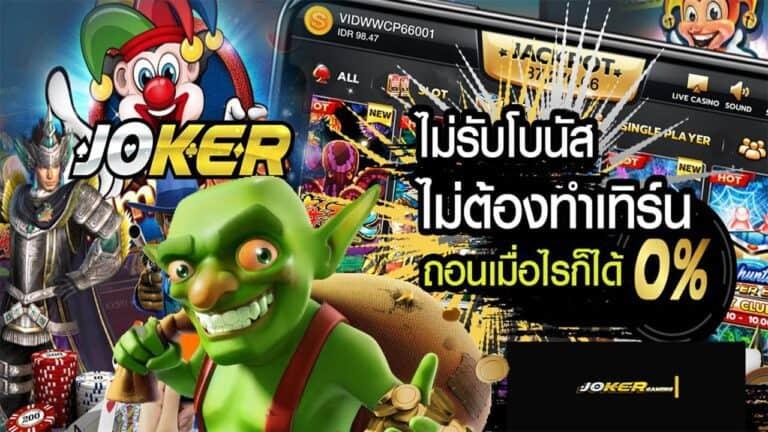 joker gaming ฝาก30รับ100