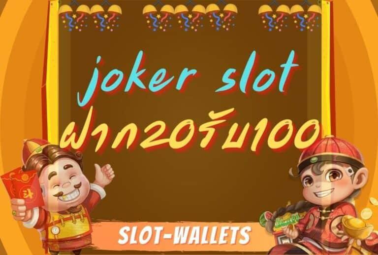 joker slot ฝาก20รับ100