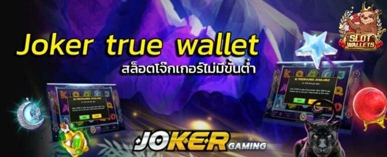 joker ฝากถอน true wallet ฝาก-ถอน ไม่มีขั้นต่ำ 2021