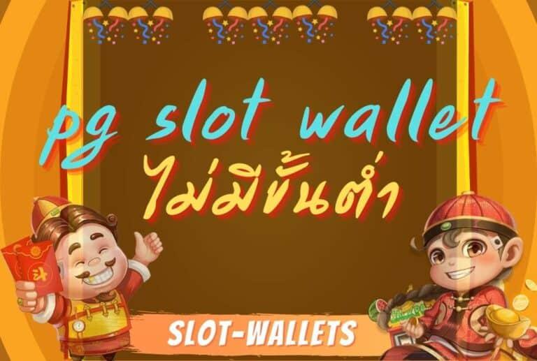 pg slot wallet ไม่มีขั้นต่ำ