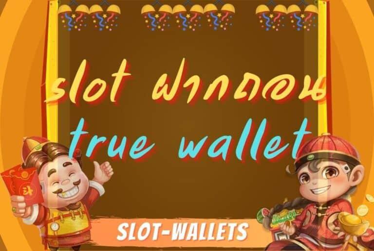 slot ฝากถอน true wallet