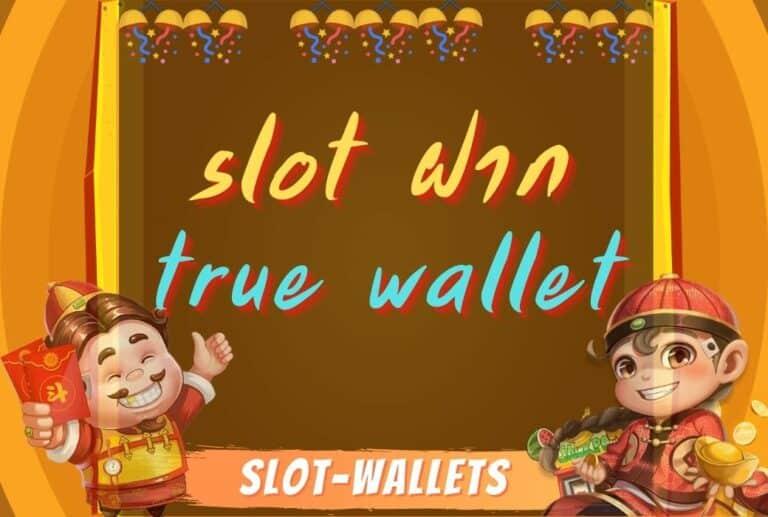 slot ฝาก true wallet