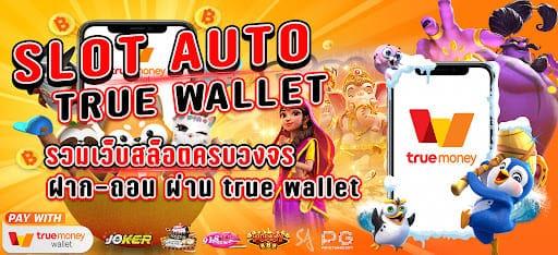 สล็อตวอเลท รวม ค่าย สล็อต เติม true wallet