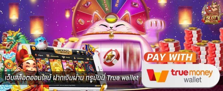 สล็อต pg วอเลท slot เติม true wallet ฝากถอนไม่มีขั้นต่ำ