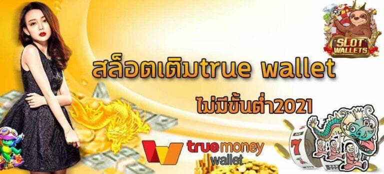 รวม ค่าย สล็อต เติม true wallet ฝากถอน ไม่มี ขั้นต่ำ 2021