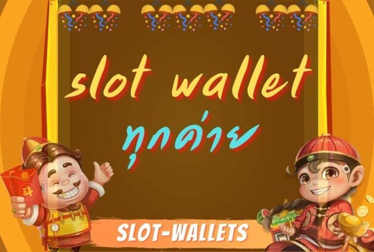 slot wallet ทุกค่าย