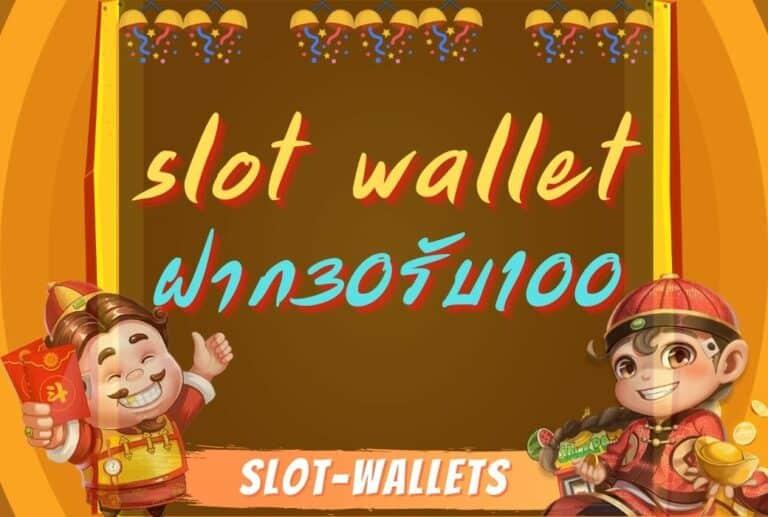 slot wallet ฝาก30รับ100