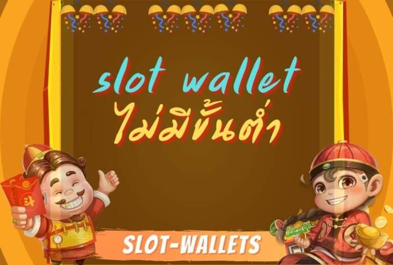 slot wallet ไม่มีขั้นต่ำ