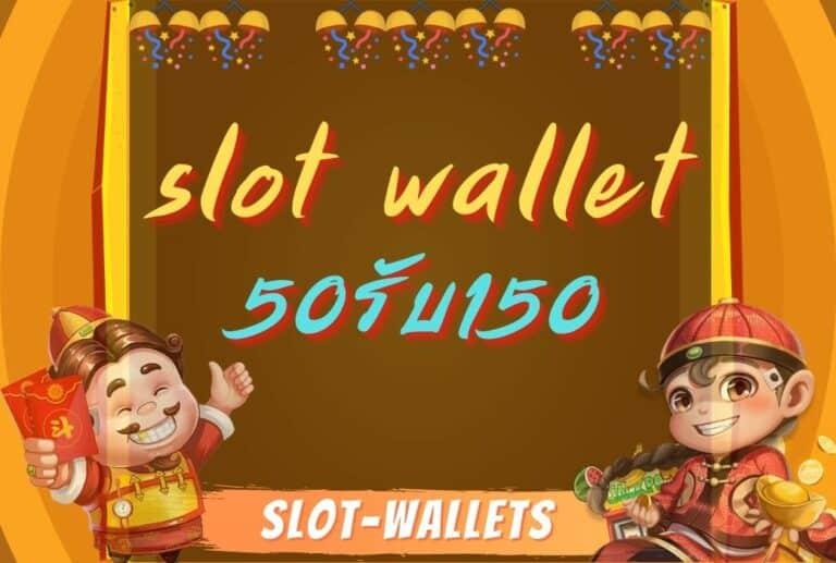 slot wallet 50รับ150