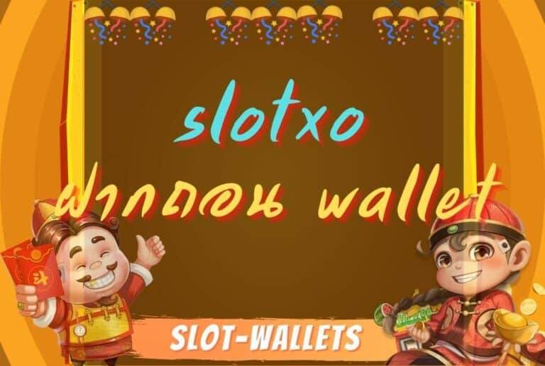 slotxo ฝากถอน wallet